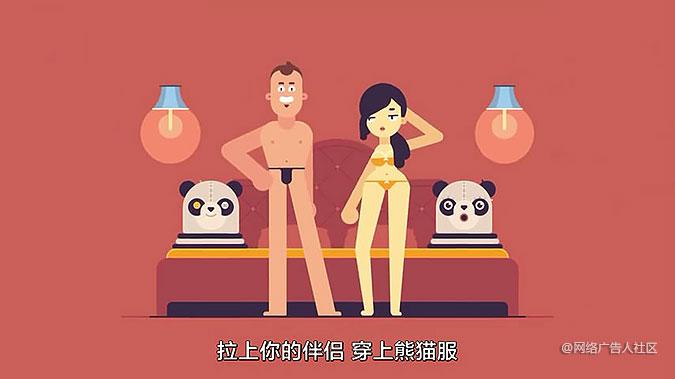 做爱网站色影院_色情网站pornhub恶搞营销 为了拯救大熊猫让我们做爱吧