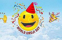 一年一度的世界emoji日 品牌是怎么庆祝的?